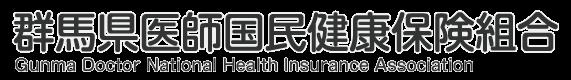 群馬県医師国民健康保険組合